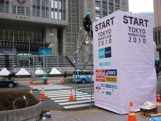 東京マラソン前日・スタート地点の東京都庁前風景