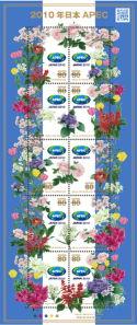 2010年日本APEC記念切手