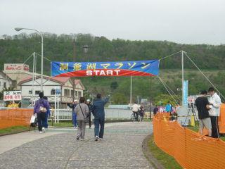 洞爺湖マラソン2010スタート地点