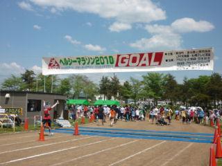 びえいヘルシーマラソン2010ゴール地点写真