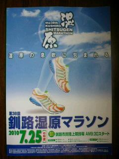 第38回釧路湿原マラソンプログラム表紙