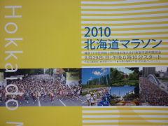 2010北海道マラソンプログラム