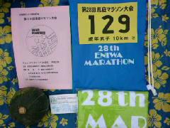 恵庭マラソン参加賞