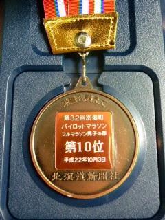 別海町パイロットマラソン入賞メダル