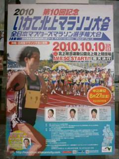 いわて北上マラソンポスター