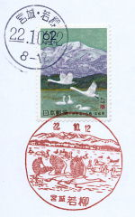 若柳郵便局風景印&和文印の二重消印