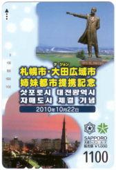 共通ウィズユーカード・札幌市・大田広域市姉妹都市提携記念