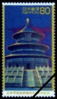 「天壇」切手