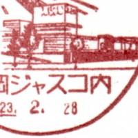 平岡ジャスコ内郵便局風景印・部分