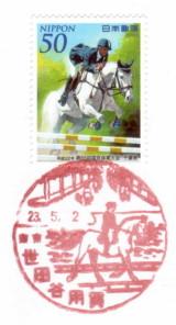 風景印・世田谷用賀郵便局