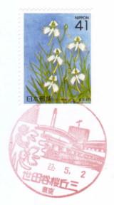 風景印・世田谷桜丘三郵便局
