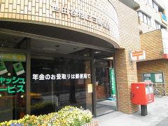 世田谷桜丘三郵便局局舎