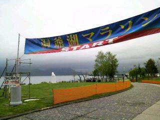 洞爺湖マラソンスタート地点