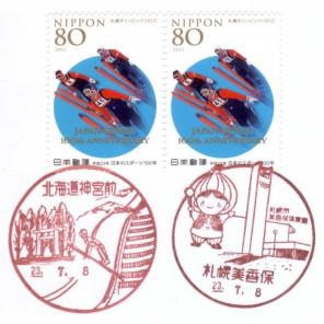 日本スポーツ100年/札幌五輪記念カード