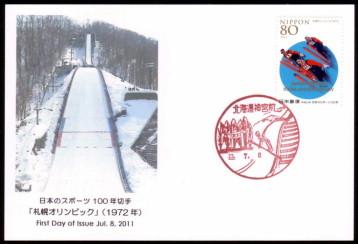 日の丸飛行隊切手初日カバー
