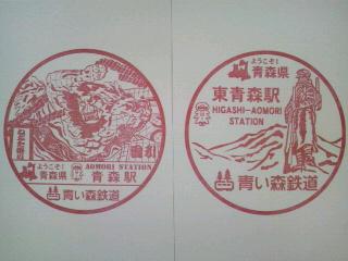青い森鉄道スタンプ/青森駅・東青森駅