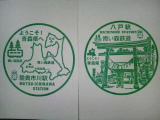青い森鉄道スタンプ/陸奥市川駅・八戸駅