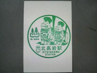青い森鉄道スタンプ/北高岩駅
