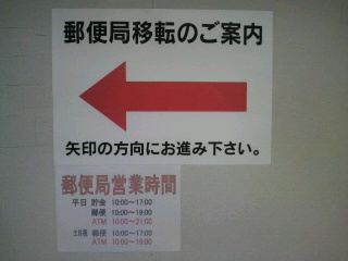 札幌駅パセオ郵便局移転案内