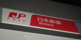 郵便事業会社横浜旭支店看板