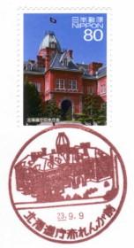 「北海道庁旧本庁舎」切手/北海道庁赤れんが前局風景印
