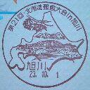 小型印・JPS北海道会員大会