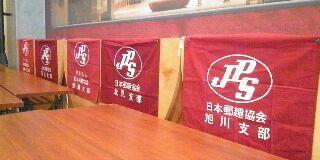 JPS北海道支部旗