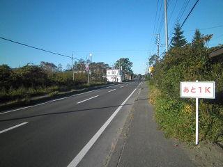 別海町パイロットマラソン・残り1km地点