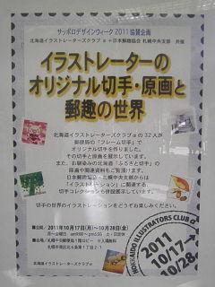 「イラストレーターのオリジナル切手・原画と郵趣の世界」展