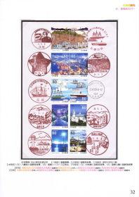 アルバム「北海道観光」