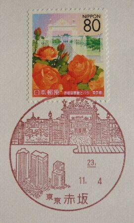 風景印・赤坂郵便局