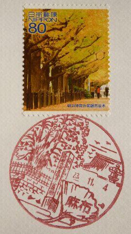 風景印・麻布郵便局