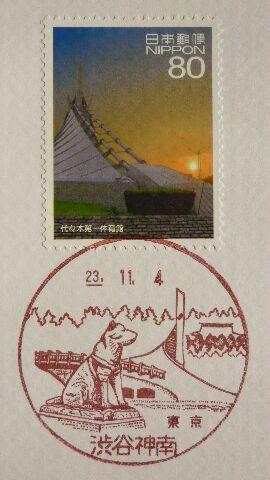 風景印・渋谷神南郵便局