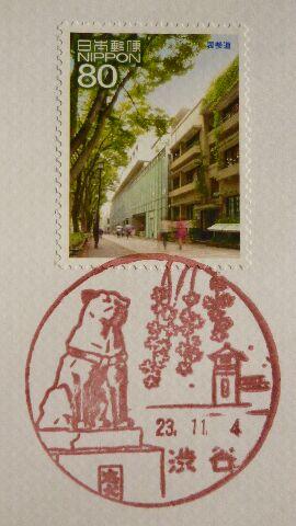 風景印・渋谷支店