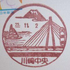 風景印・川崎中央郵便局