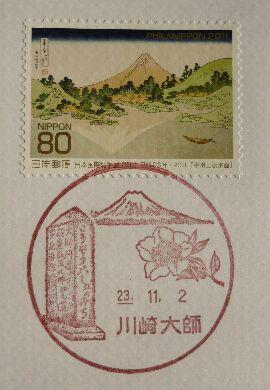 風景印・川崎大師郵便局