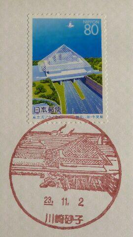 風景印・川崎砂子郵便局