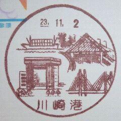 風景印・川崎港郵便局
