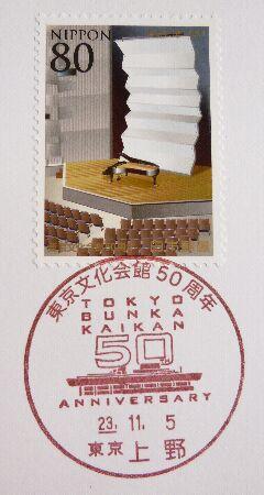 小型印・東京文化会館開館50周年