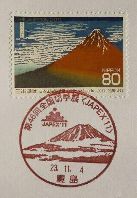 小型印・第46回全国切手展