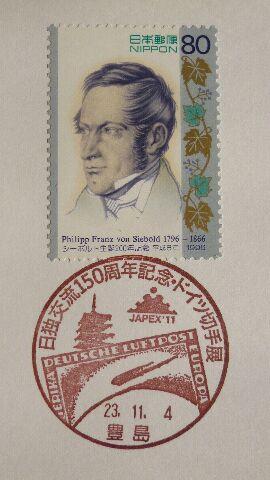 小型印・日独交流150周年記念・ドイツ切手展