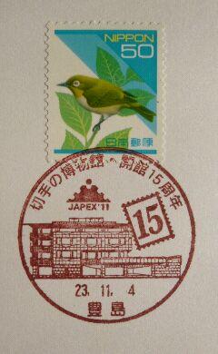 小型印・切手の博物館・開館15周年