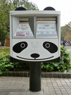 上野動物園前「パンダポスト」