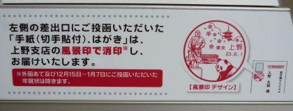 上野動物園前「パンダポスト」押印消印