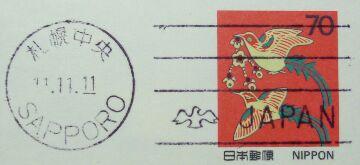 機械ハト印・「11.11.11」印