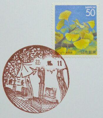 札幌北三条郵便局風景印/イチョウ切手