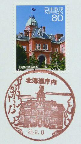 「北海道庁旧本庁舎」切手/北海道庁内郵便局風景印