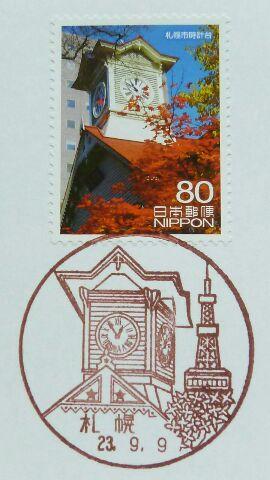 「札幌市時計台」切手/札幌支店風景印