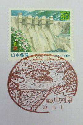 風景印・中河原郵便局
