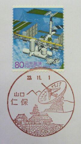 風景印・仁保郵便局